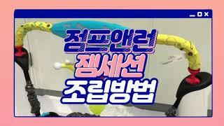 [베이비노리터] 이븐플로 엑서쏘서 점프앤런 잼세션 조립…