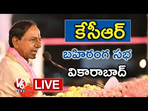 CM KCR LIVE | TRS Public Meeting In Vikarabad | V6 News