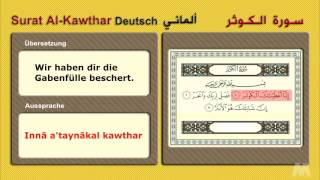 Surat Al-Kawthar ( Deutsch ألمانى ) سورة الكوثر