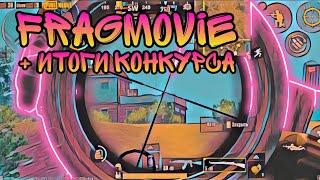 Итоги конкурса + Frag Movie seva290 Pubg Mobile #16 #pubgmobile
