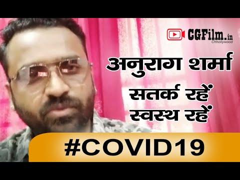 छत्तीसगढ़ी फिल्म गायक अनुराग शर्मा की अपील छत्तीसगढ़ की जनता के लिए, सतर्क रहे स्वस्थ रहे। #Covid-19