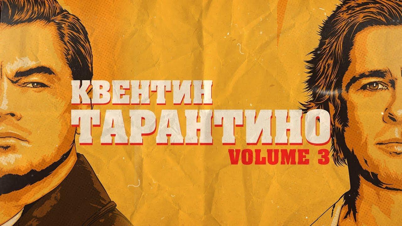 КВЕНТИН ТАРАНТИНО - Биография и Факты ЧАСТЬ 3