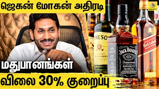 AP Govt Reduces Liquor Rates | Jagan Mohan Reddy