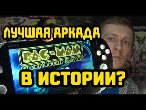Pac Man Championship Edition (2007) [Обзор] PS3 | XBOX 360 | PSP | PS Vita | 3DS | IOS