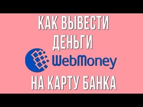 Как Вывести Деньги с ВебМани на Карту Банка