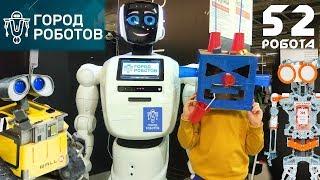 Город роботов во Пскове