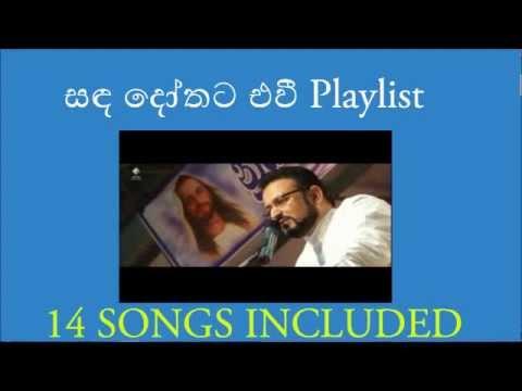 Sanda Dothata Eavi PlayList - 14 Hymns - Bro Charles - Daham Pahana