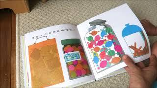與2Y2M阿梅共讀五味太郎經典繪本《小金魚逃走了》