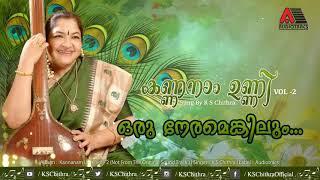 Oru Neramenkilum Kanathe Vayyente l Kannanam Unni Vol 2 l K S Chithra