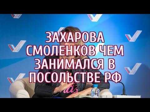 Захарова рассказала о работе шпиона Смоленкова в посольстве в Вашингтоне