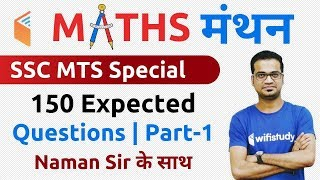 9:30 PM - SSC MTS 2019 | Maths by Naman Sir | 150 Expected Questions (Part-1)