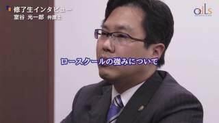 高等司法研究科紹介:cha5 「修了生インタビュー」 室谷光一郎弁護士