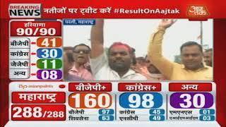 Haryana Results: JJP के कार्यालय में दिवाली से पहले शुरू हुई पटाखेबाजी, कार्यकर्ताओं में खुशी की लहर