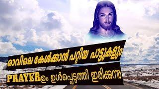 രാവിലെ കേൾക്കാൻ പറ്റിയ  പാട്ടുകളും പ്രാർത്ഥനയും  # morning christian songs and prayer malayalam