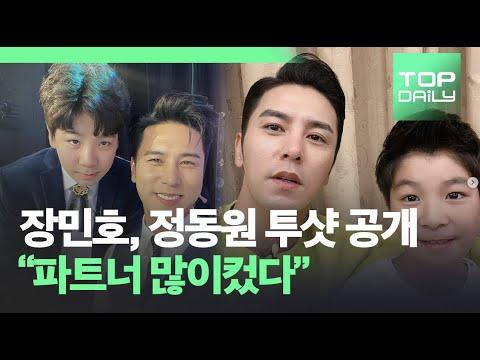 """장민호, 정동원과 다정한 투샷 공개 """"파트너 많이컸다"""" - 톱데일리(Topdaily)"""