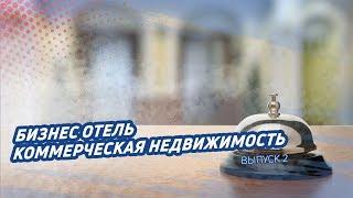Коммерческая недвижимость Сочи - Бизнес Отель . Выпуск 2