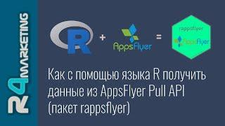 rappsflyer: Как получить данные из Pull API AppsFlyer на языке R
