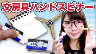 【DIY】学校で使う文房具でハンドスピナー作ってみた!【工作】 thumbnail