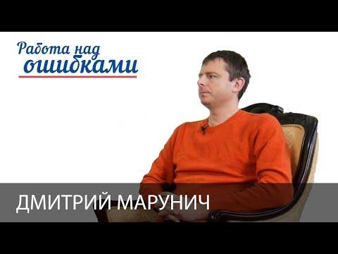 Дмитрий Марунич и Дмитрий Джангиров, 'Работа над ошибками', выпуск #361
