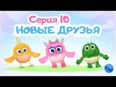Цып-Цып - НОВЫЕ ДРУЗЬЯ  - 10 серия. Мультик для малышей. Новая серия!