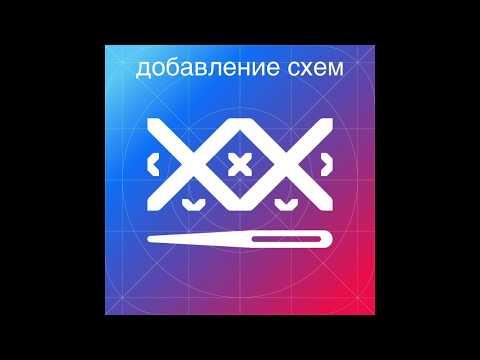 Cross Stitch Saga 2.7.+ [Добавление схем в приложение]