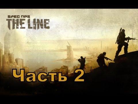 Spec Ops: The Line прохождение с Карном. Часть 2