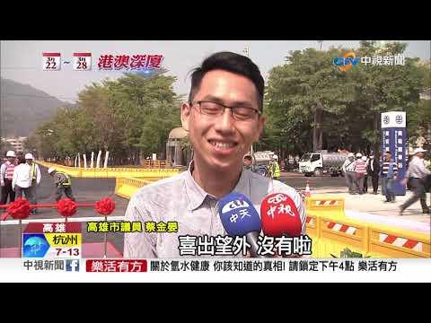 韓國瑜出訪大陸 隨行議員21搶10抽籤激烈│中視新聞 20190314