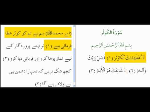 Quran Surah Al-Kauther With Urdu Translation