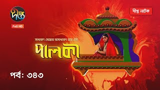 Palki | পালকী | EP 343 | FULL EPISODE | Deepto TV | Natok 2021