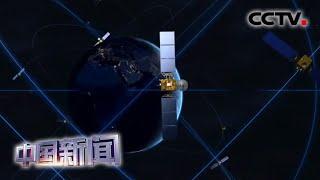 [中国新闻] 30颗北斗三号全球组网卫星全部进入长管模式 | CCTV中文国际