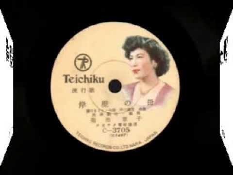 菊池章子 岸壁の母 - YouTube