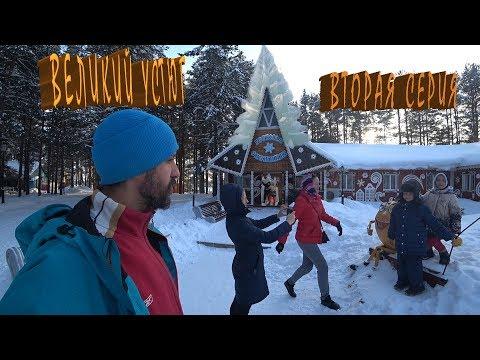 Великий Устюг  Вотчина Дедушки Мороза 2018 Вторая серия