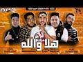أغنية مهرجان هلا والله 🔴 اكس يوز Me - غناء حمو بيكا وفيلو وابو ليله - الرابط أسفل الفيديو