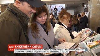 Тонни літературних новинок та тисяча заходів: у Львові стартував 26-й книжковий форум