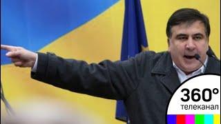 Михаил Саакашвили призвал Петра Порошенко уйти в отставку