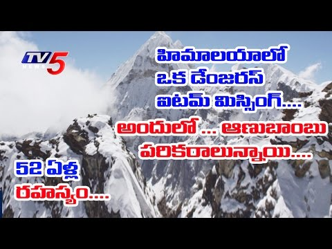 Secret Behind Missing Nuclear Device In Himalayas |Special Focus On Missing Nuclear Device |TV5 News