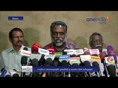 Irregularities against Bharatiyar University VC - Oneindia Tamil