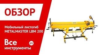 Мобильный листогиб METALMASTER LBM 200(Мобильный листогиб METALMASTER LBM 200 Ссылка на товар: ..., 2015-06-05T06:57:39.000Z)