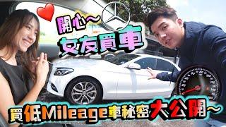 女友买Mercedes!让我来教你如何买到底Mileage的RECON车!秘密大公開!