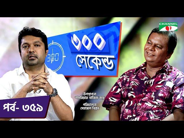 ৩০০ সেকেন্ড | Shahriar Nazim Joy | Amanul Hoque Helal | Celebrity Show | EP 359 | Channel i TV