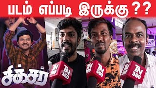 Sixer Public Review | Sixer Public Opinion | Sixer Tamil Review | Sixer Movie Review | Vaibhav
