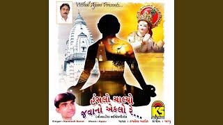 He Manav Vishvash Karile