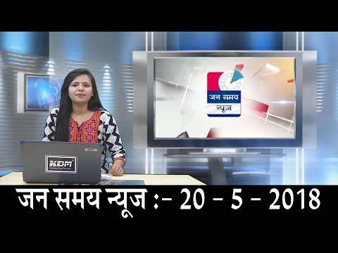 Jalore Jan samay News || 20 May 2018