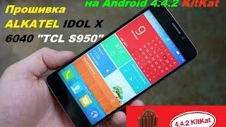 Прошивка ALKATEL IDOL X 6040 (TCL S950) на Android 4.4.2 KitKat(В этом видео я покажу вам как установить официальную прошивку 4.4.2 KitKat Android на Alkatel IDOL X 6040 (TCL S950) ПОШАГОВО!!!..., 2015-01-14T00:22:04.000Z)