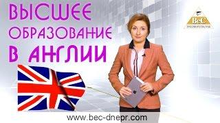 Высшее Образование в Англии: Как поступить в Британский ВУЗ | Образовательный Эксперт