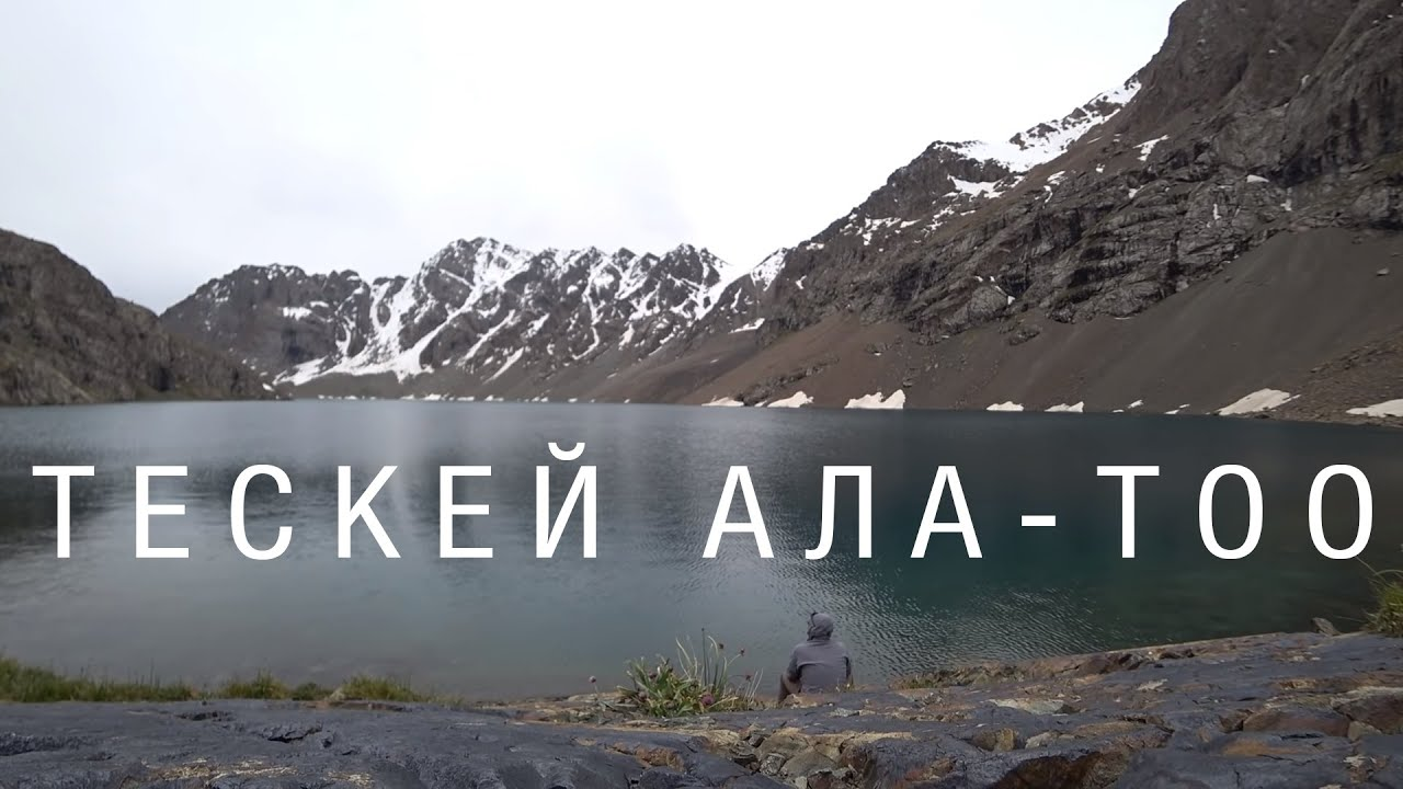 Соло-поход по Тескей Ала-Тоо, Джеты-Огуз - Ала-Куль - Арашан. Кыргызстан, Иссык-Куль, июль 2020.