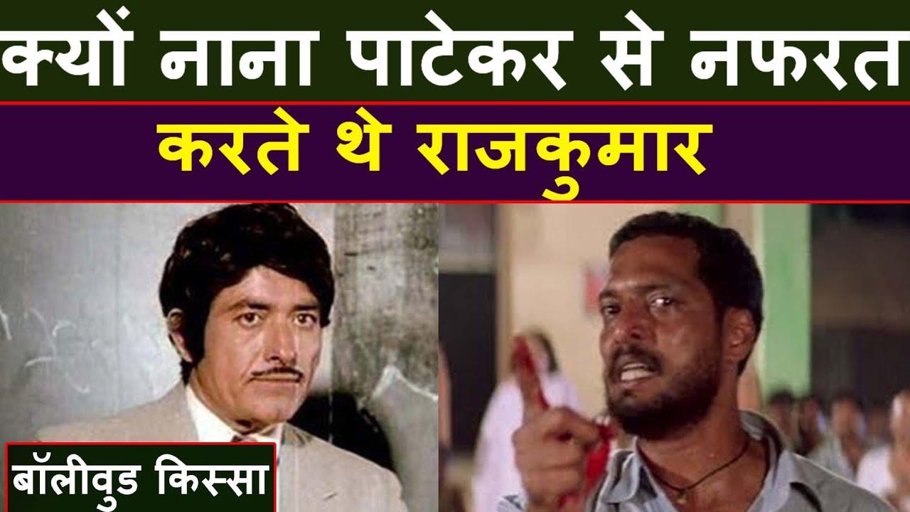 क्यों Tiranga Film की शूटिंग में Raajkumar और Nana Patekar लड़ पड़े ! Bollywood Kissa #EP1