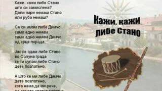 vuclip Kazi, Kazi Libe Stano - Macedonian Song