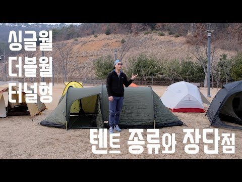 [캠핑! 이것만 알면 당신도 전문가! #12] 텐트 종류와 장단점 - 싱글월텐트, 더블월텐트, 터널형텐트