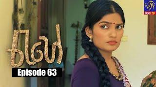 Rahee - රැහේ | Episode 63 | 12 - 08 - 2021 | Siyatha TV Thumbnail